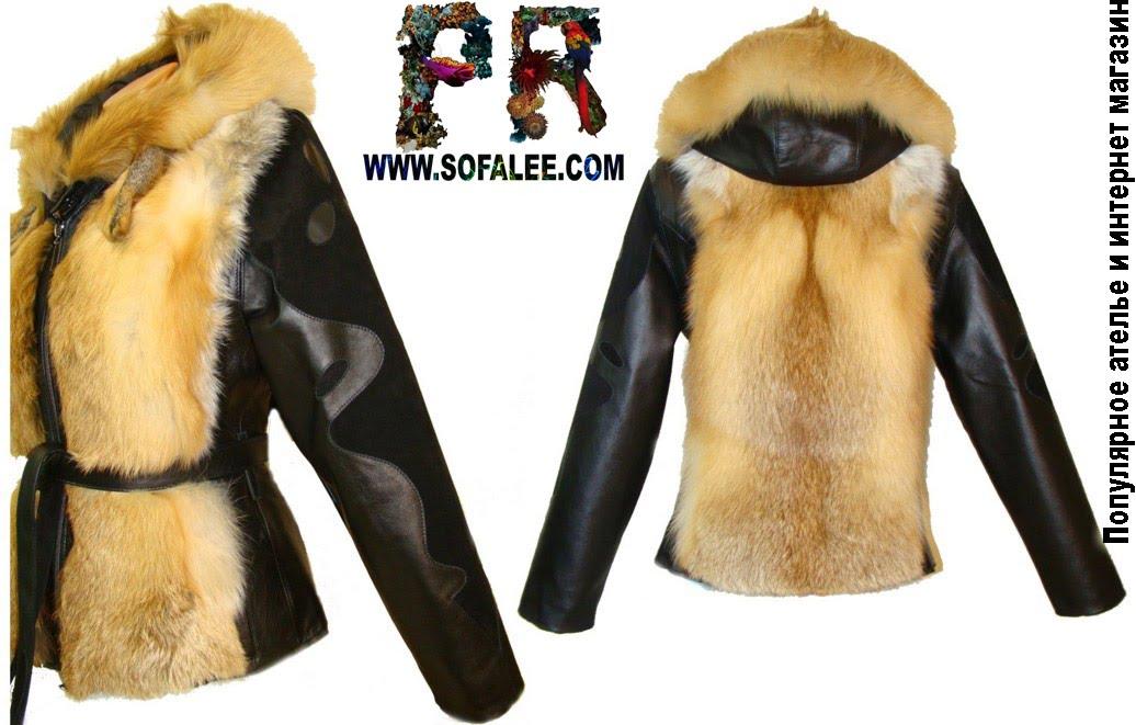 Кожа куртка мех своими руками 816
