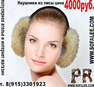 Наушники из меха лисы.Headphones of fur fox