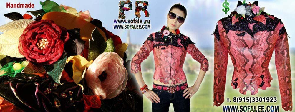 """№102 Куртка женская из кожи розового питона """"Agneta"""""""