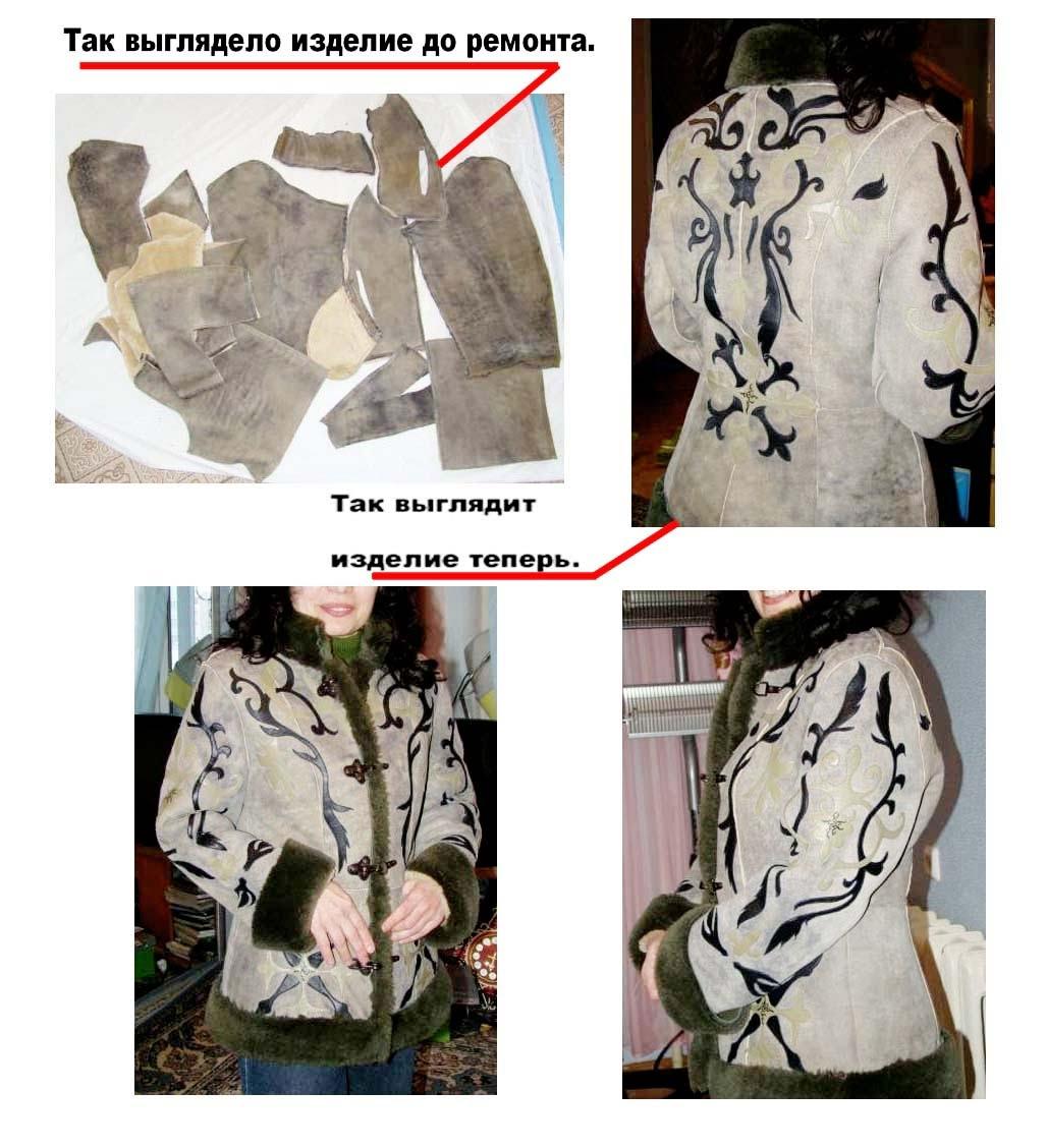 Где отремонтировать одежду из кожи в Москве?