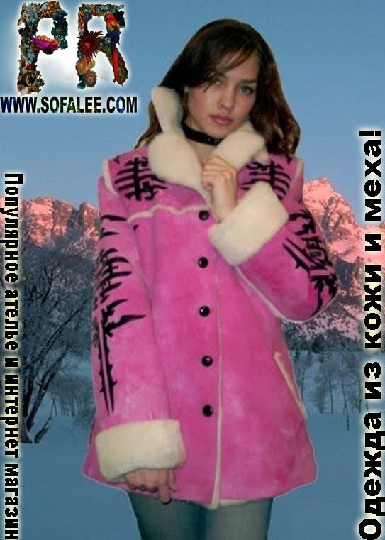 https://sites.google.com/a/sofalee.com/handmade-leather-jacets/sheepskin-coats-collection/Winter%20Womens%20%D0%B4%D1%83%D0%B1%D0%BB%D1%91%D0%BD%D0%BA%D0%B0%20%D0%93%D1%83%D0%BB%D1%8F%2015.jpg?attredirects=0