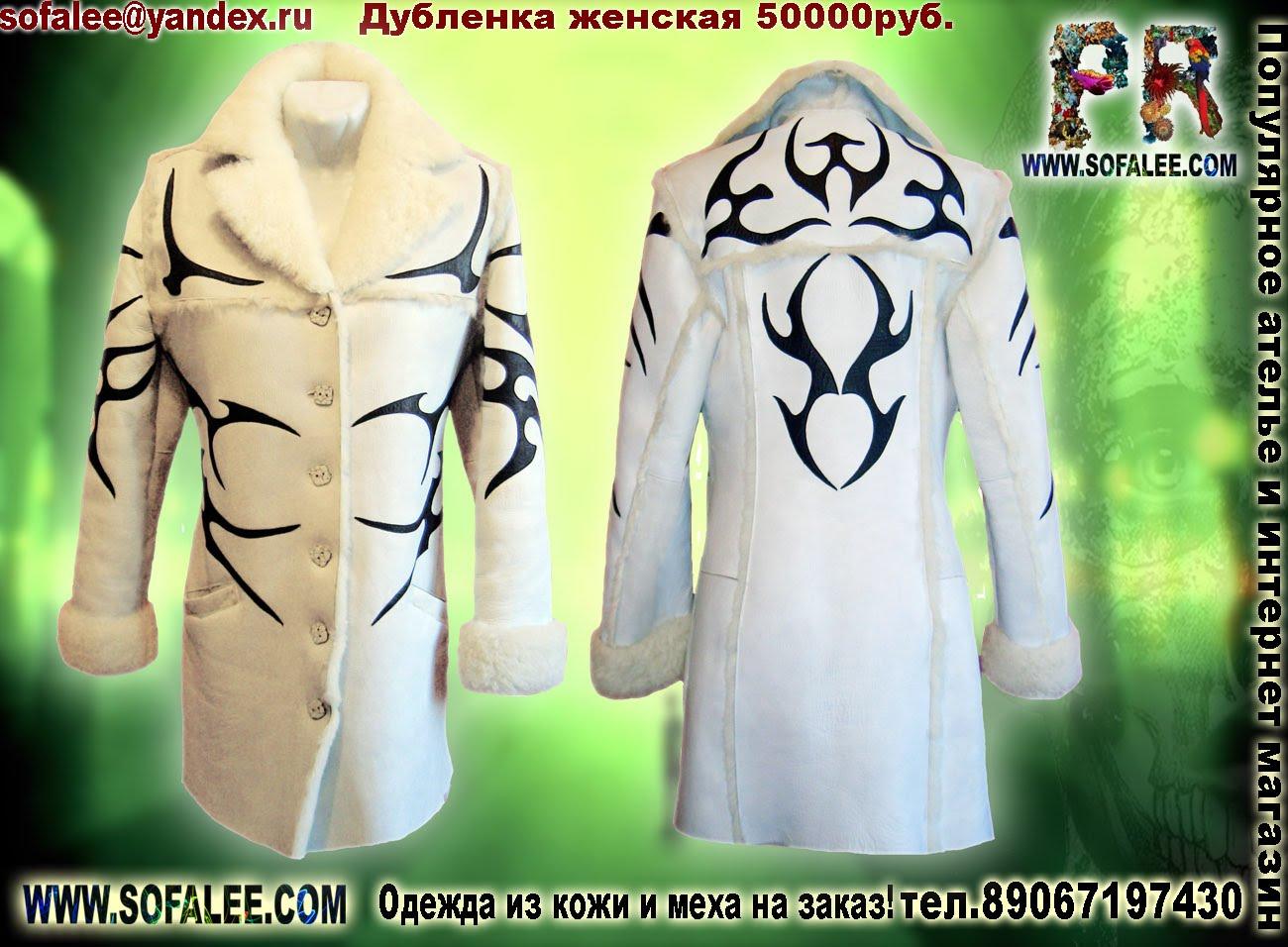 Женская модная белая дубленка из натуральной овчины