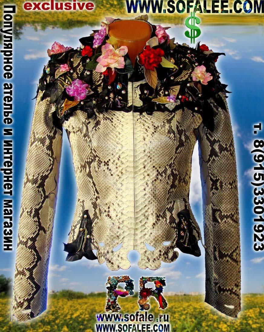 """№160 Женская кожаная куртка из питона """"Vitalia"""""""