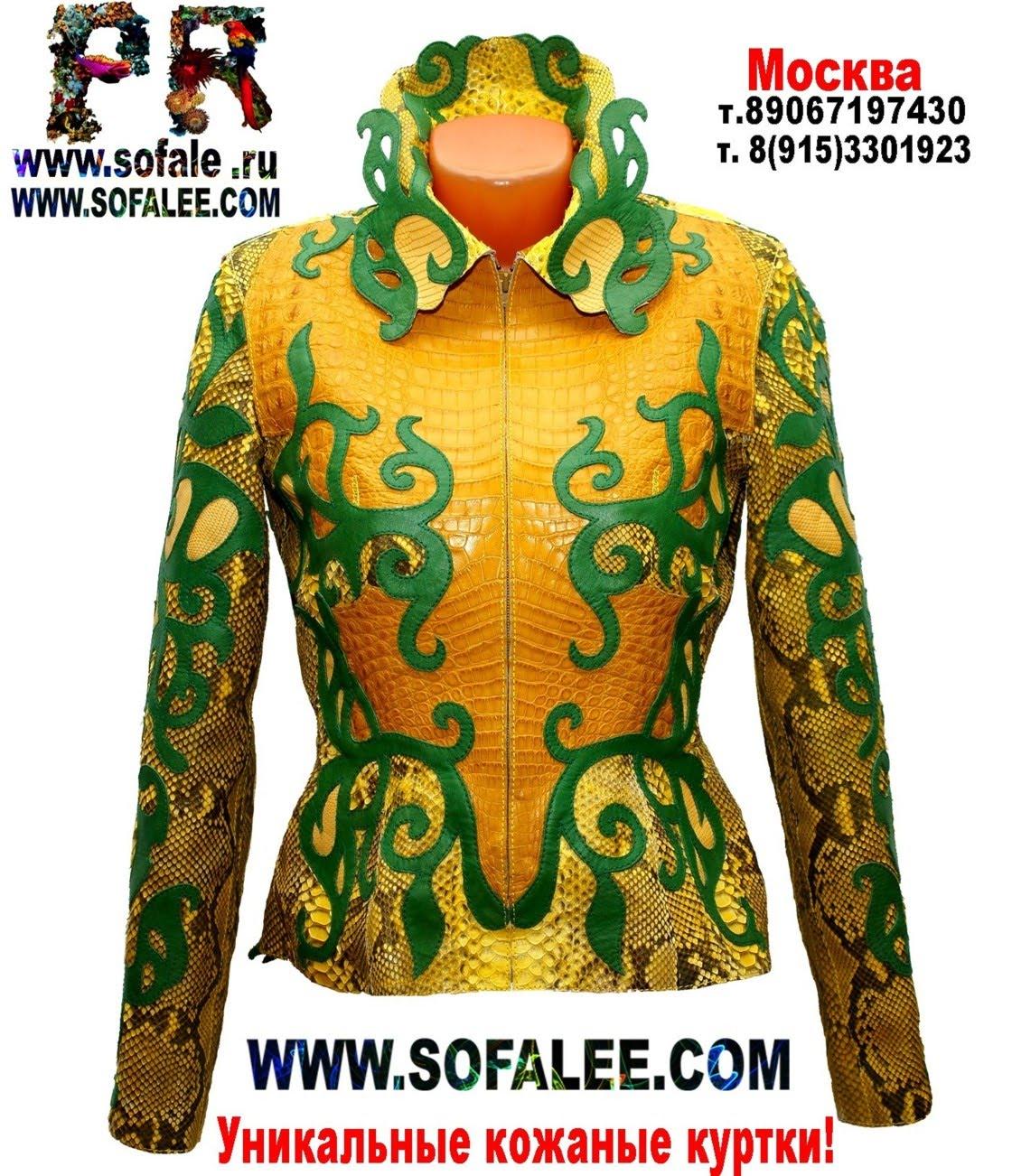 кожаная куртка из питона крокодила игуаны 1