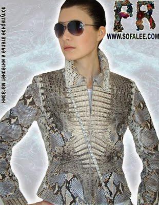 Модная куртка из кожи экзотических рептилий.