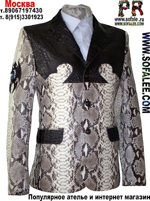 Мужской пиджак из крокодиловой кожи и питона фото 001