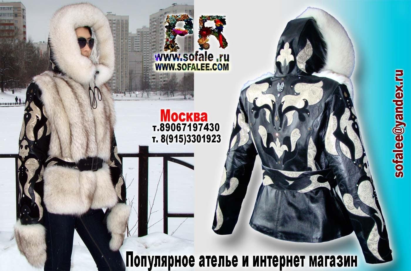 Куртка меховая песец 1