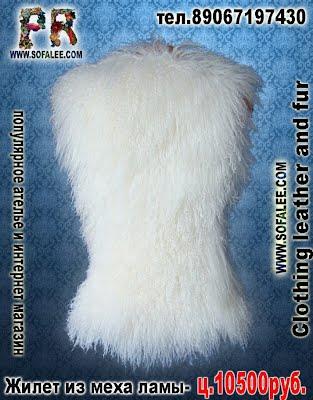 Жилет-безрукавка из белоснежной ламы и натуральной кожи.