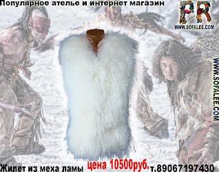 Меховая жилетка из белой ламы