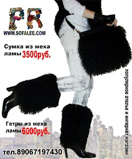 Меховой комплект:сумка и гетры из ламы