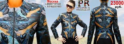 красивые кожаные куртки женские