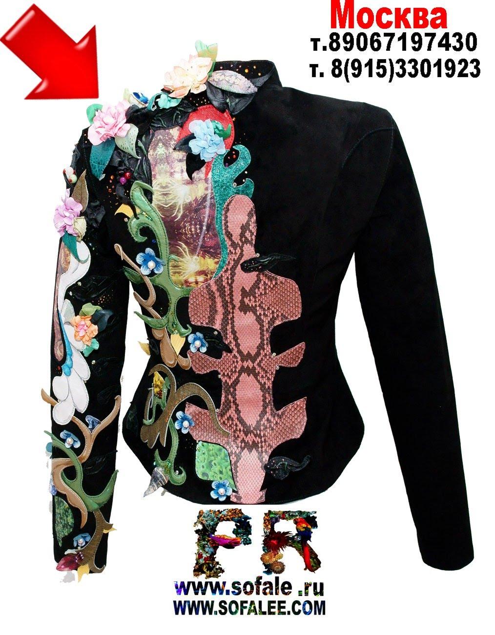 Женская куртка из замши 3