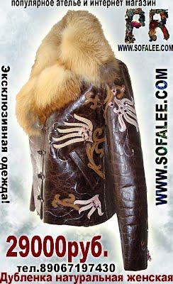 Дубленка натуральная кожаная женская