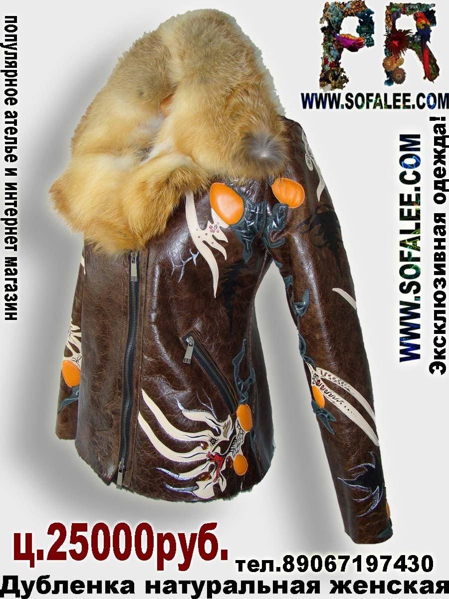 Женская кожаная натуральная дубленка из овчины и меха лисы