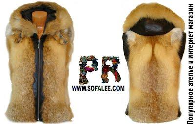Меховая жилетка-куртка из натурального меха лисы огнёвки