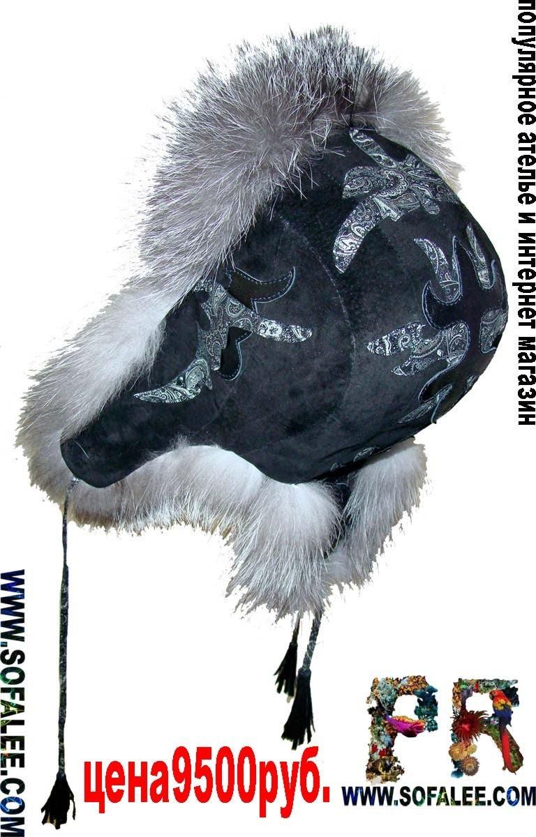 Шапка эксклюзивная из меха чернобурки и замши