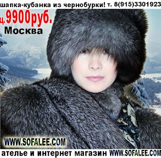 Меховая шапка-кубанка из меха чернобурой лисы