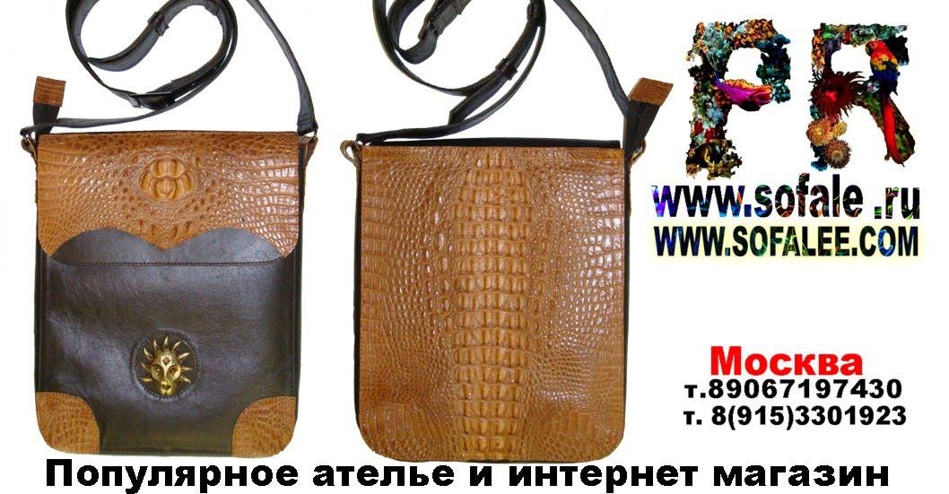 Сумка-портфель мужская из кожи крокодила