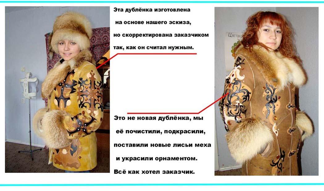 Ремонт одежды из кожи и меха в Москве!