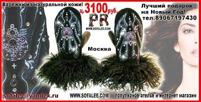 Модные варежки из меха ламы, кожи