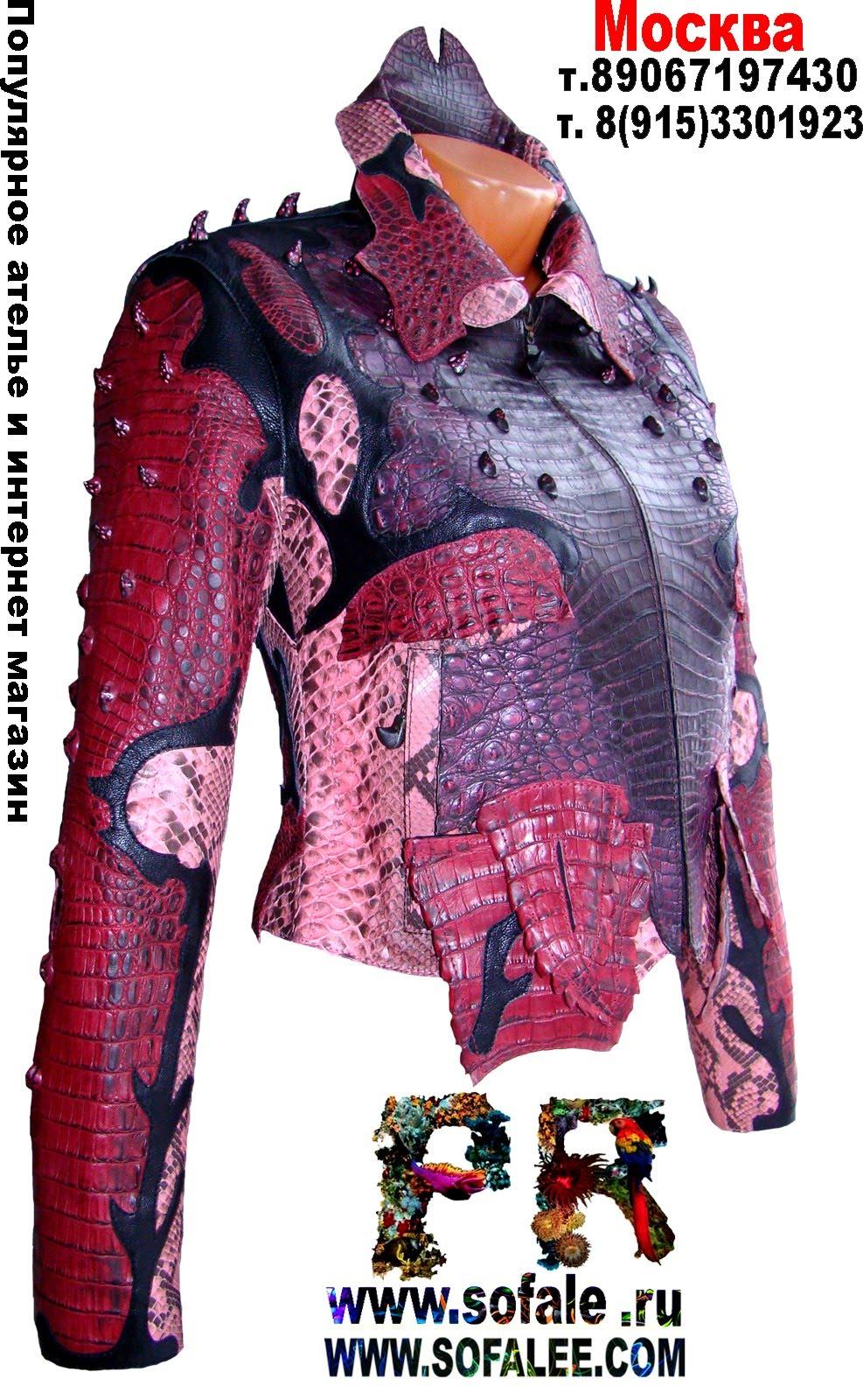 женская куртка из кожи крокодила питона
