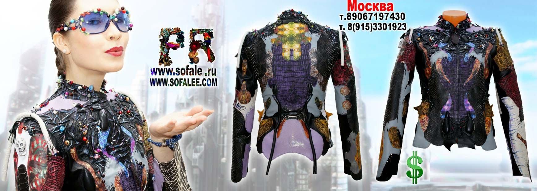 питоновая куртка