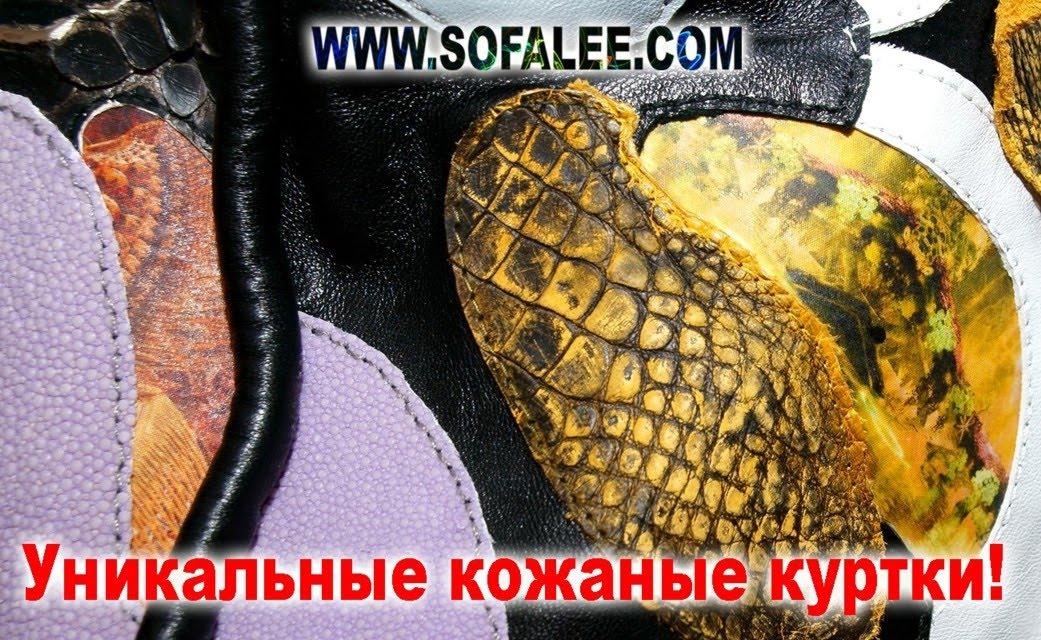 куртка из кожи крокодила и питона с вышивкой 11