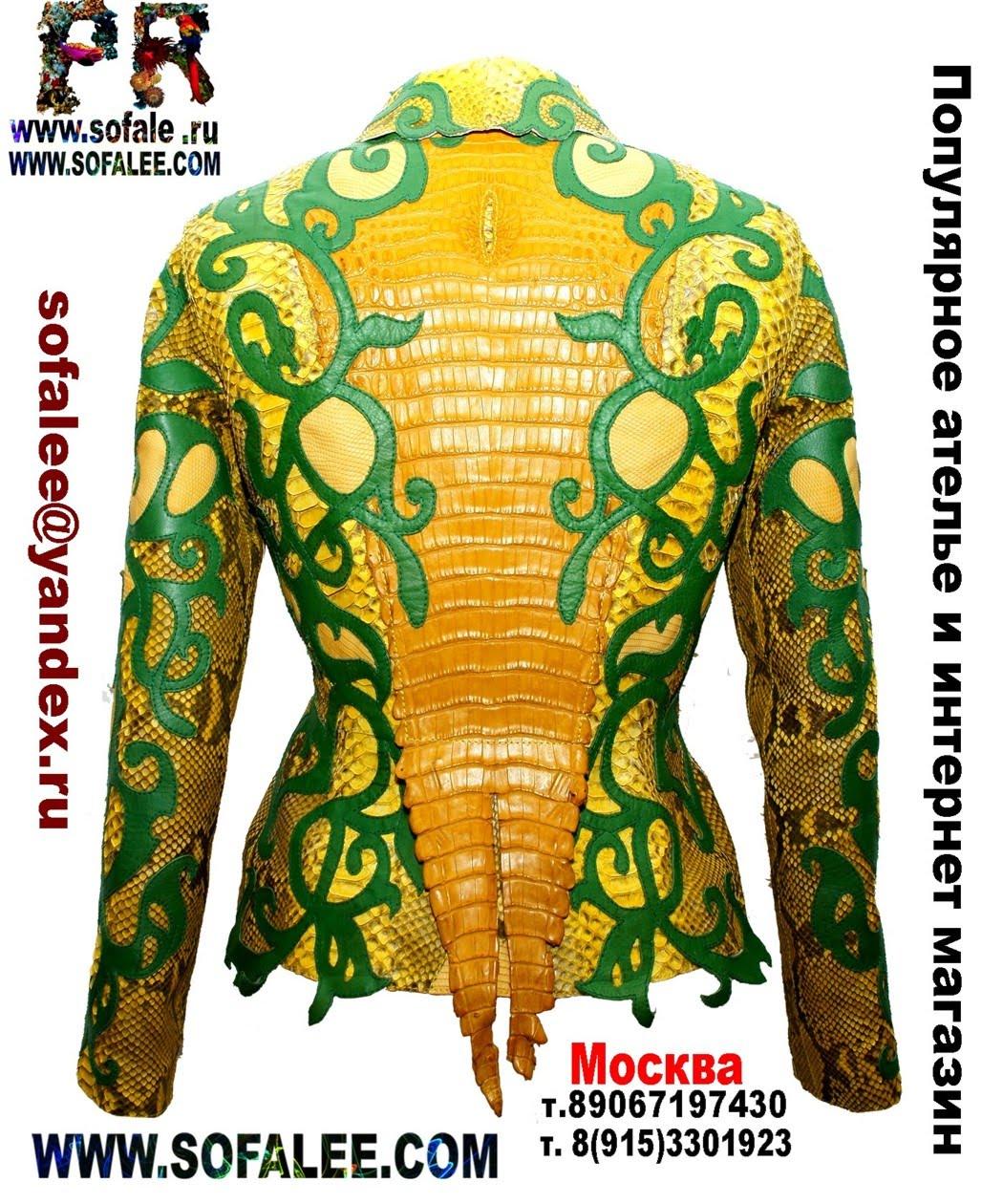 кожаная куртка из питона крокодила игуаны 4
