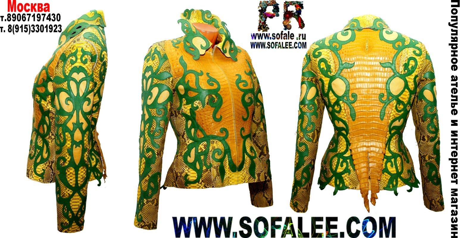 кожаная куртка из питона крокодила игуаны 10