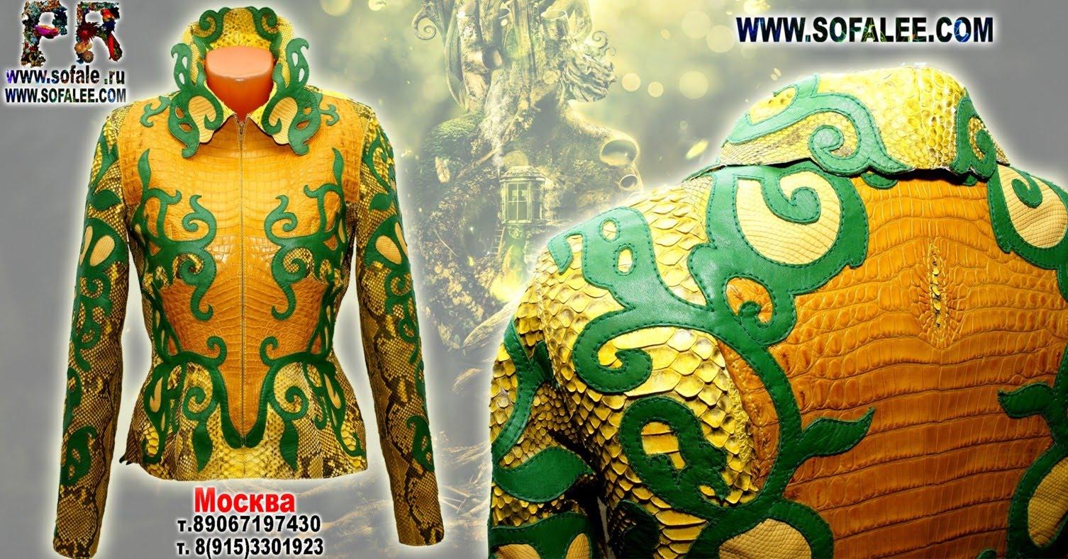 кожаная куртка из питона крокодила игуаны 8