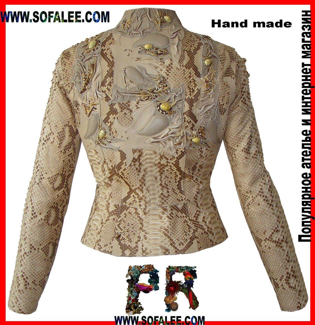 Уникальная куртка из кожи питона
