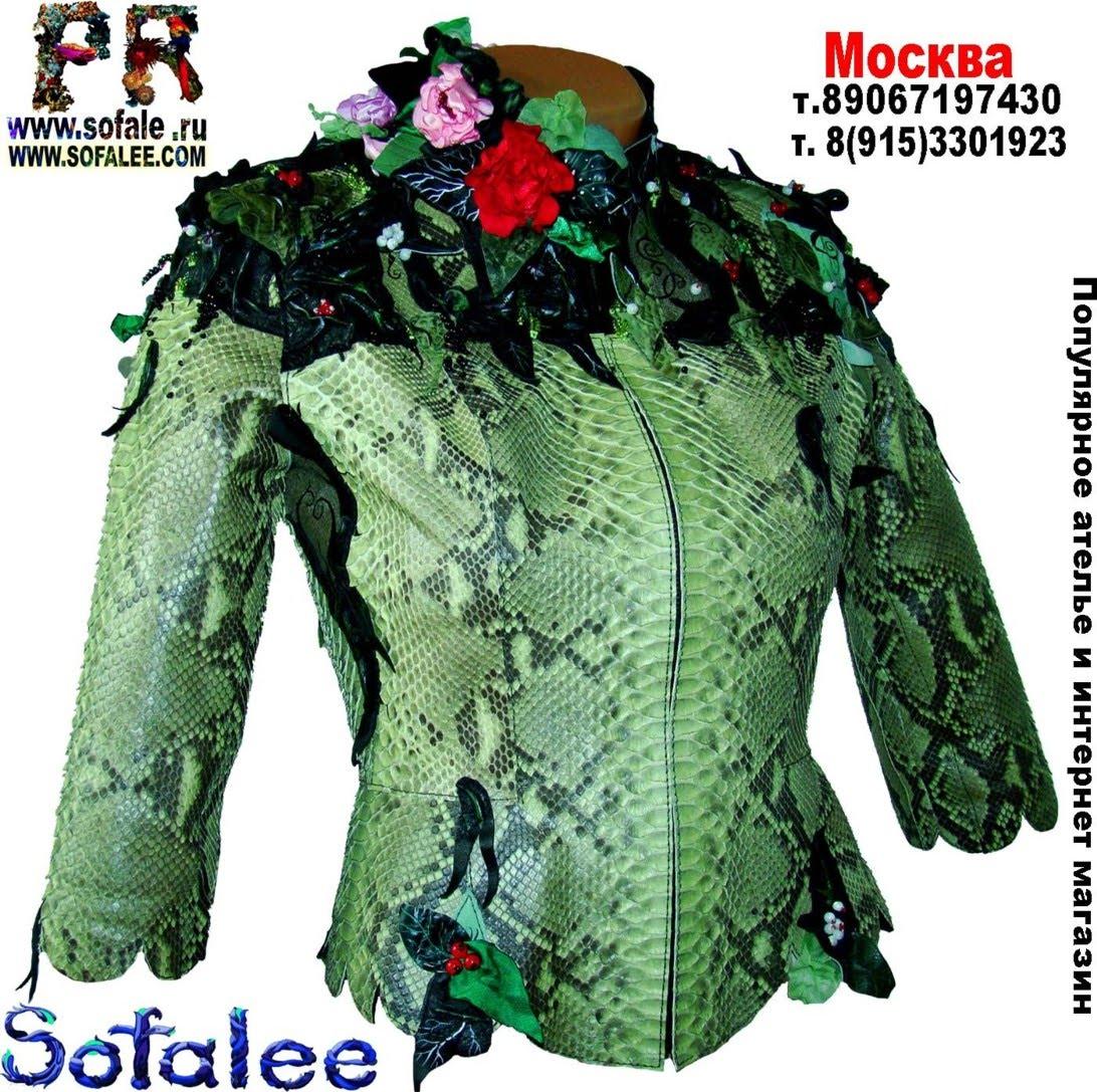 Интернет-магазин женских кожаных курток из питона фото 8