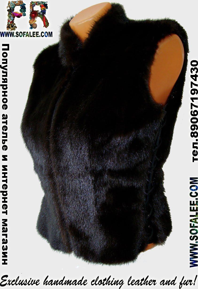Меховой жилет женский из норки