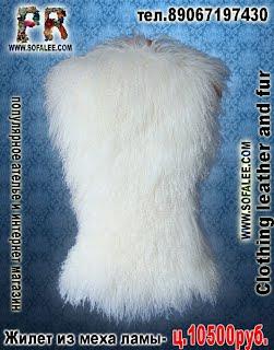 Женская жилетка из меха ламы