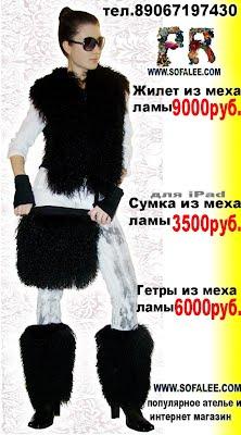 Жилетка меховая из черной ламы, сумка из ламы.гетры из ламы