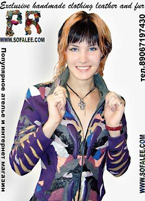 Куртки кожаные эксклюзивные,купить в Москве,короткие,модные брендовые