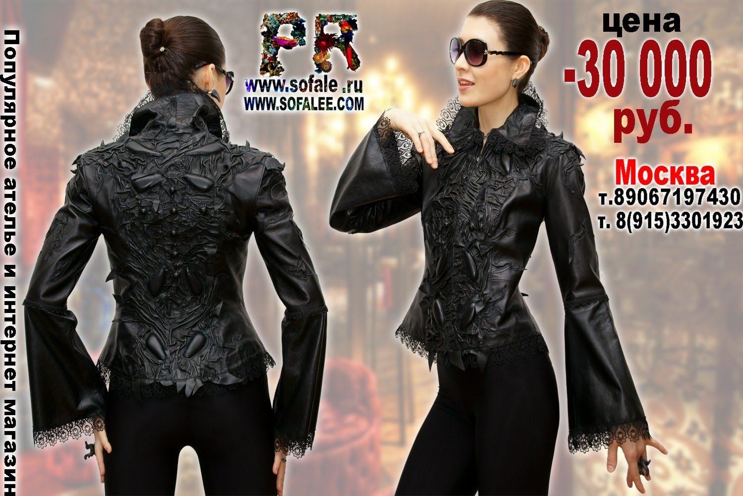 черная куртка кожа