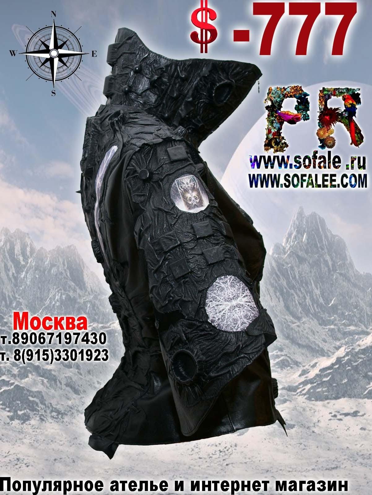 стильная куртка из кожи 0