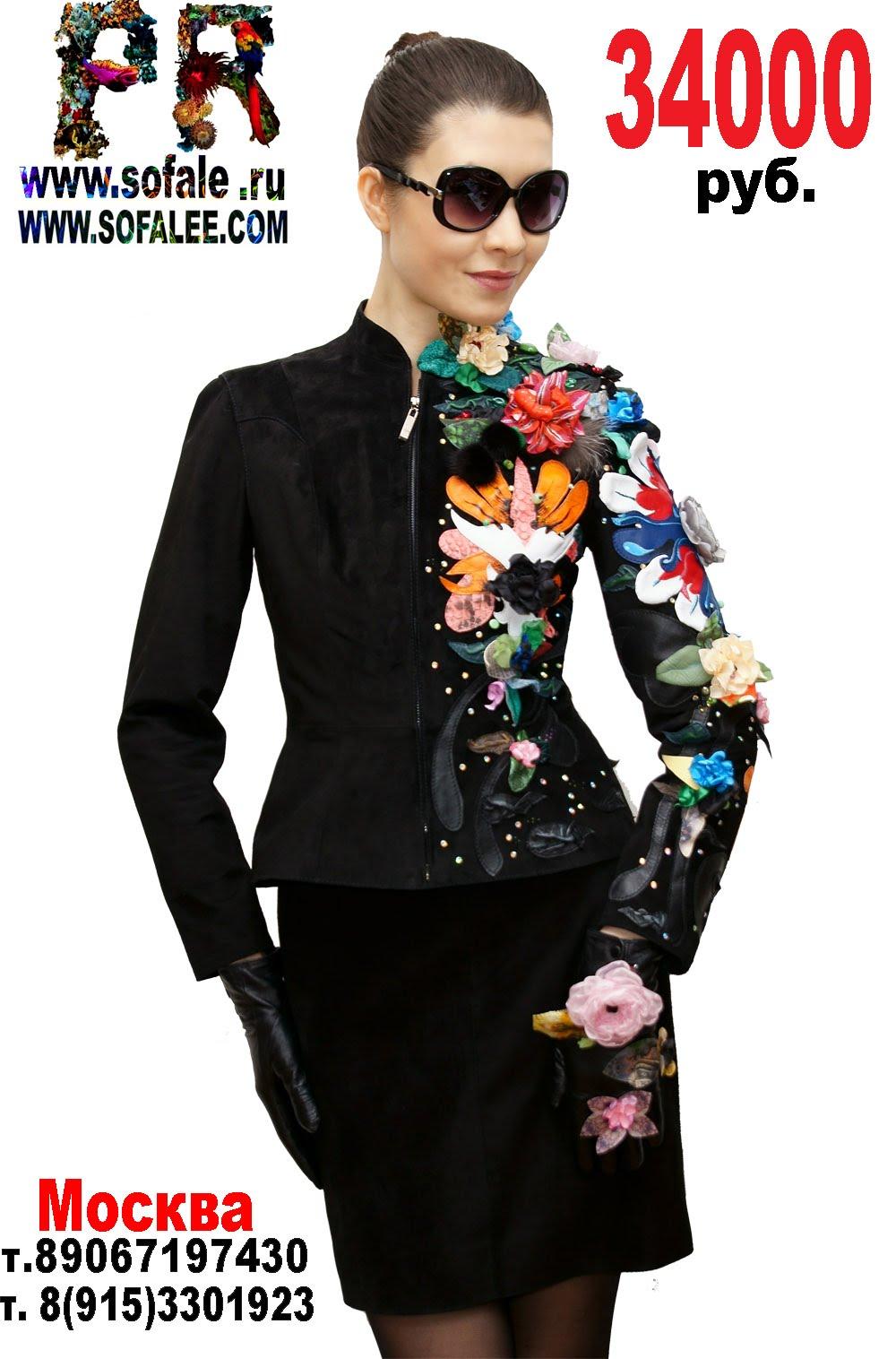 замшевый костюм юбочный 1