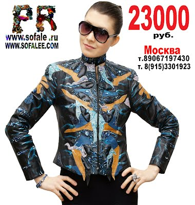 хорошая куртка из кожи 1