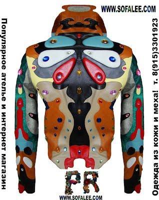 Спинка кожаной куртки сшитой из цветной натуральной кожи для взыскательных и модных женщин.