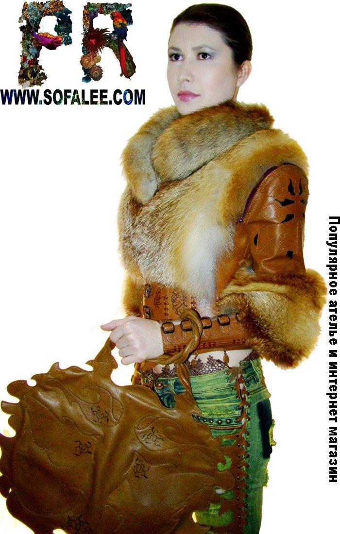 мех лисы,кожа натуральная