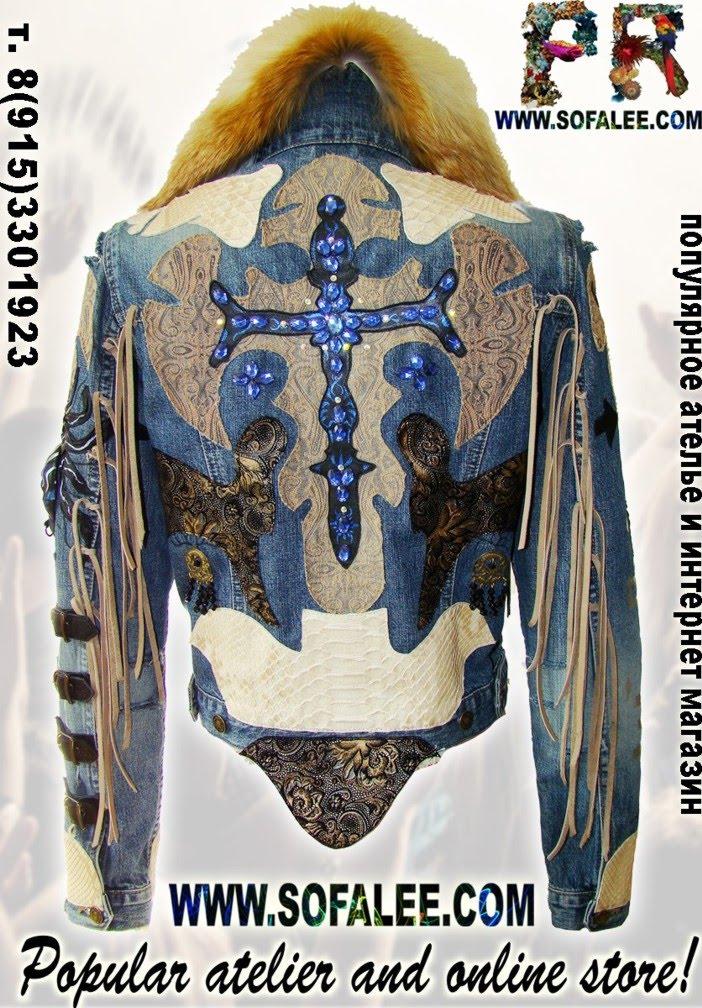 Джинсовая куртка с бахромой и аппликациями из питона
