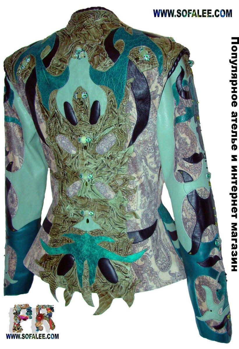 Куртка короткая, приталенная женская из кожи.Модельер Sofalee