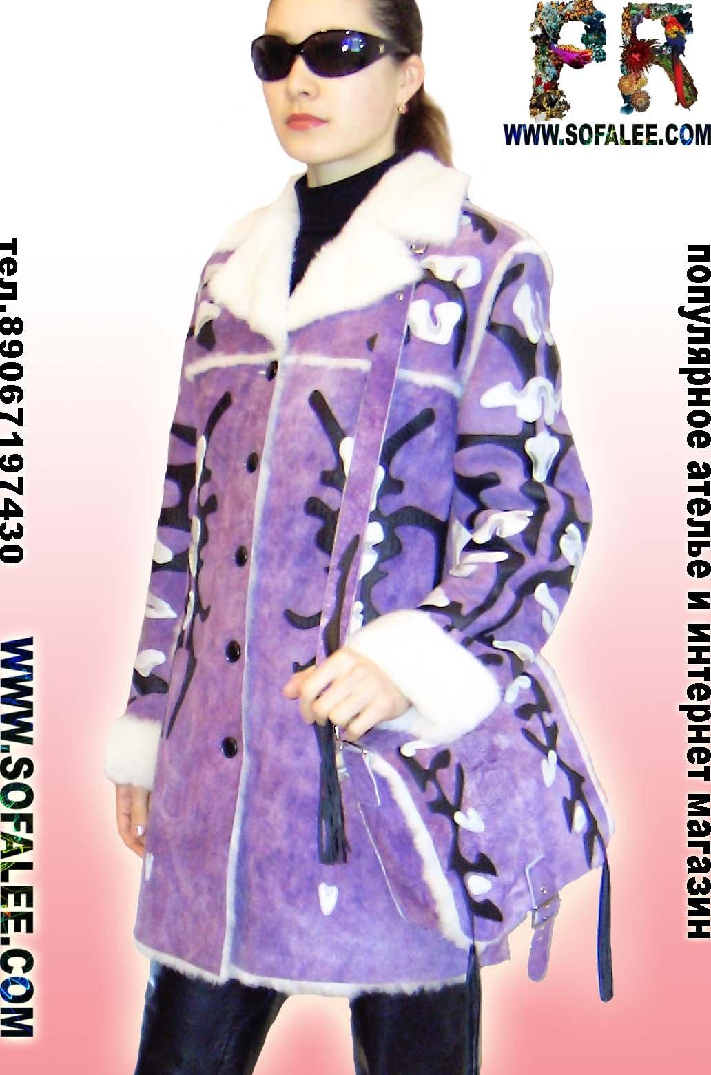 Длинная дубленка фиолетового цвета