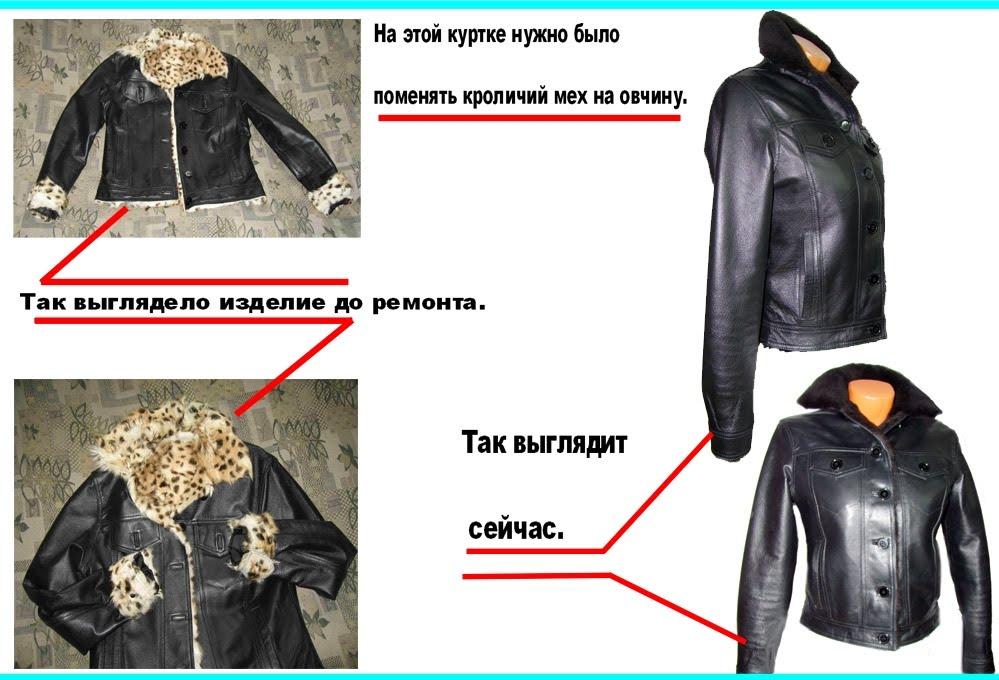 Переделка курток своими руками 70